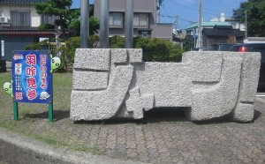 800px-Jaan!_in_Hakui