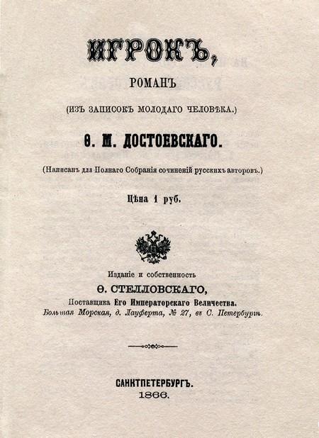 Il Giocatore Fëdor Dostoevskij