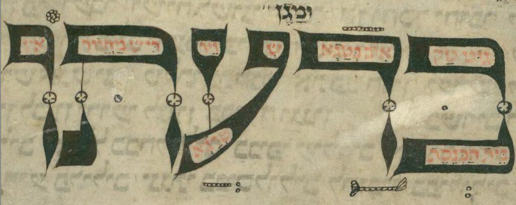 yiddish Machezor Worms